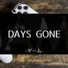 「DAYS GONE」クリア後感想