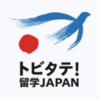 トビタテ留学ジャパンの変更申請で気をつけたい事。