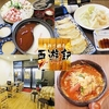 【オススメ5店】都営三田線(新板橋~西高島平)(東京)にある鍋が人気のお店