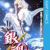 『銀魂』 既刊70巻(連載中)