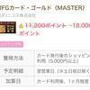 ポイントアップ中!MUFGゴールドカード18000ポイント☆ちょびリッチ