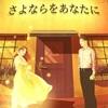 短編小説「さよならをあなたに」販売開始!!