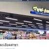 タイ人も価格に敏感です!