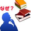 【検証】2017年現在、書店およびネットショッピングで上位にある「文学・ビジネス書」はなぜ売れているのか?考えてみた。