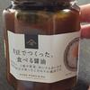 久世福商店の「黒豆でつくった、食べる醤油」は万能調味料!