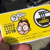 RAMEN FESTA 2018 大阪城公園