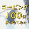ストレスに打ち勝とう!!コーピング具体例100個まとめてみた!!