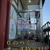 3月10日 0のつく日のオータ厚木店に昼から行ってきました
