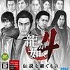 #127 『Infinite Handcuff』(青木千紘/龍が如く4 伝説を継ぐもの/PS3)