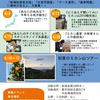京大農薬ゼミの紹介