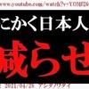 日本という国は20年後には消えてなくなる。中国の李鵬首相、中国の野望、とにかく日本人を減らせ