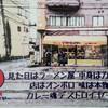 【カレー魂・デストロイヤー】札幌市電通り・名店村上プルプルの魂受け継ぐ、札幌っ子の行きつけスープカレー