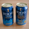 地元産クラフトビール!?なサントリー TOKYO CRAFT〈東京クラフト〉がなぜか激安で申し訳ないような有り難いような……