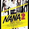 『NANA2』