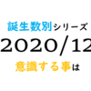 【数秘術】誕生数別、2020年12月に意識する事