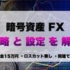 15万円から始める暗号資産の手動トラリピ!ロスカット無し・進化するBOXレンジ戦略の運用方法と設定を紹介