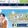 【wifiレンタルの裏技⁉︎】ロンドン・ヒースロー空港でwifiレンタルしようと思ったら、日本で安くて安心な方法を発見⁉︎