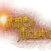 新生雪組 だいきほプレお披露目公演<琥珀色の雨にぬれて>
