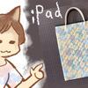 この材料で、ちょっとええiPad袋が作れたよ