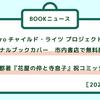 第496回 BOOKニュース:「Sapporoチャイルド・ライツ プロジェクト」ブックカバー&『花屋の倅と寺息子』コミック化