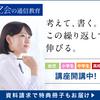 【中学受験ブログ  関西】Z会に申し込みした時の特典あれこれ2018年