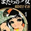楳図かずお『少女フレンド/少年マガジン オリジナル版作品集1 まだらの少女』