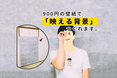 【自撮り/フリマ出品画像にも!】900円の壁紙で「映える背景」が作れるよ。