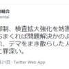 いつもデマばかりの東京新聞がデマを非難してる 笑うとこですか? 2021.8.21