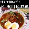 【2020年4月吉祥寺、船橋、市川】五目ヒヤミは甘味と旨味が堪らん蒙古タンメン中本限定麺!