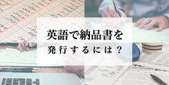 納品書は英語で○○!英語で納品書を発行するには?(初心者向け)