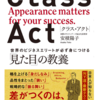 メモ:日焼けした小麦色の肌 | CLASS ACT(クラス・アクト)世界のビジネスエリートが必ず身につける『見た目』の教養