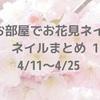 Instagram初イベント!#お部屋でお花見ネイル1【おうち時間】