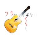 クラシックギターくらし~クラくら~