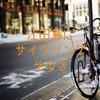 江田島にサイクリングしてきた!その3
