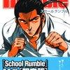 School Rumble11巻