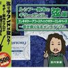 【ギター】ルシアー駒木のメンテナンスセミナー