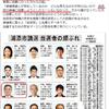 デスパレートな沖縄自民党