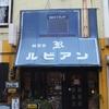 純喫茶ルビアン/青森県弘前市
