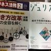 働き方改革関連法案を知るためのお勧めの雑誌