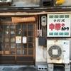 2016真夏の18きっぷ二人旅っ記(3日目):新潟、村上、酒田