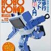 【ロボコン】感想:科学番組「やっぱり彼女は強かった NHK学生ロボコン2018』