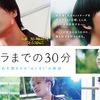 【日本映画】「サヨナラまでの30分〔2020〕」ってなんだ?