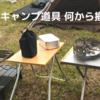 【キャンプギア】キャンプ道具は何から揃えた?