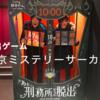 【体験談】新宿の新名所・東京ミステリーサーカスの脱出ゲームに行ってきた!