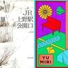 全米図書賞の柳美里作「JR上野駅公園口」を読みました