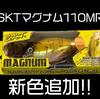 【ラッキークラフト】アメリカでも人気の定番マグナムクランク「SKTマグナム110MR」に新色追加!