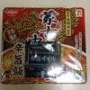動画に釣られて。コンビニ食品、蒙古タンメン中本辛旨飯