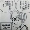 ワンピース【コビー】の初登場は何巻(何話)?