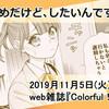 『Colorful!』vol.43|「まじめだけど、したいんです!」29話掲載