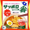 雑記 子供時代の土曜日のお昼ごはん「日本懐かし即席めん大全」を読んで
